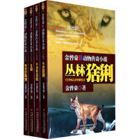 金曾豪动物传奇小说(4册/套)(包含 苍狼、丛林猞猁、丹顶鹤悲歌、愤怒的狐狸)