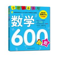 学前必备升级版:数学600题