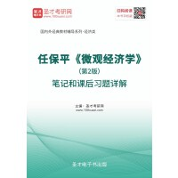 任保平《微观经济学》(第2版)笔记和课后习题详解答案