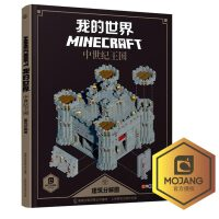 我的世界书中世纪王国建筑分解图 正版乐高Minecraft游戏攻略 操作指南新版畅销童书益智游戏儿童专注力训练书 观察