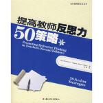 提高教师反思力50策略(万千教育)