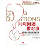 高效职场系列5 问对问题,做对事:高效能人士的有效沟通手册 9787508621104 [美] 马奎特,扈喜林 中信出