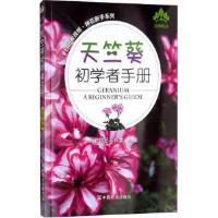【全新直发】天竺葵初学者手册 中国农业出版社