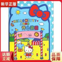 Hello Kitty梦幻贴纸:开心游园 上海合竞信息科技有限公司 江苏凤凰少年儿童出版社9787534688188【