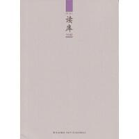 【包邮】读库1102 张立宪 新星出版社 9787513302388