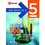 AP化学500题(精选AP高仿真练习题,助你成功获得AP考试满分!)--新东方大愚英语学习丛书