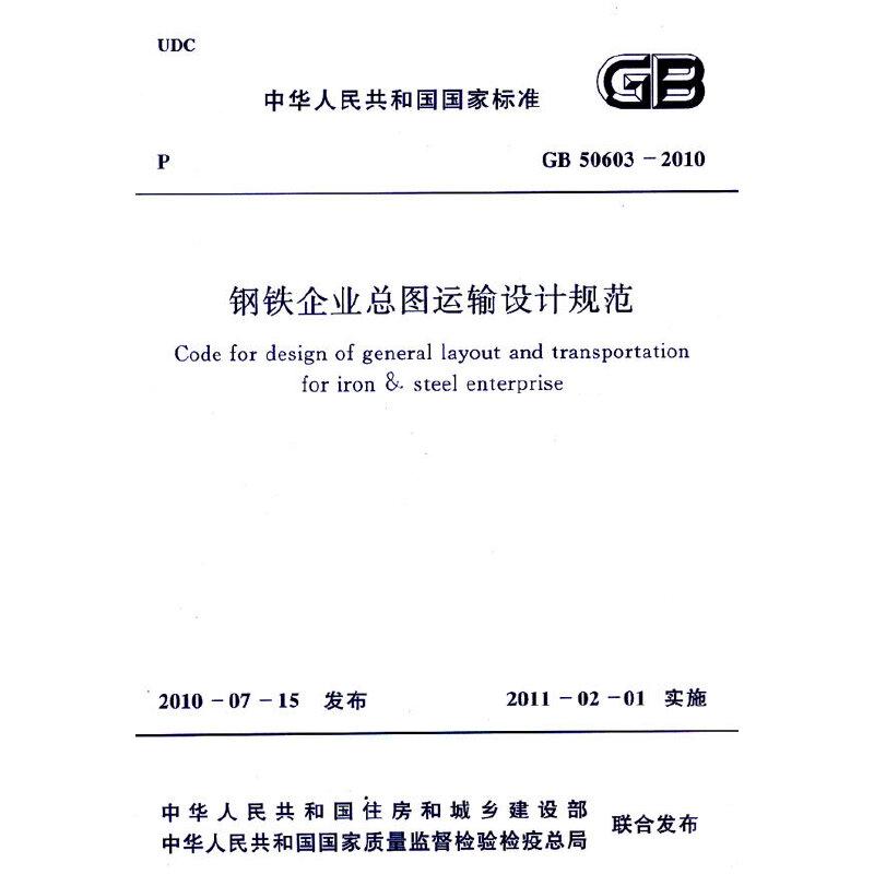 钢铁企业总图运输设计规范 GB50603-2010