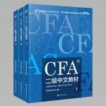 高�DCFA二�教材2020新版 cfa二�中文教材特�S金融分析�� 注�越鹑诜治��官方考�