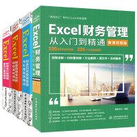 Excel财务管理+常用表单设计+数据核算处理+自动化分析案例精讲(套装共4册)