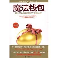 魔法钱包, (韩)申寅澈 著,千太阳 译, 辽宁教育出版社