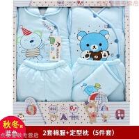 秋冬季新生儿礼盒套装宝宝*加厚婴儿衣服满月初生男女棉衣