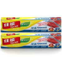 Glad佳能冷冻专用厚实密封袋26.8cm*25cm大号10个*2盒(HP6600.22)