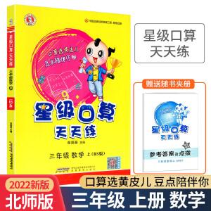 星级口算天天练三年级上册数学北师版2020秋北师大版