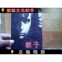 【二手原版9成新现货】教子 马里奥 时代文艺出版社