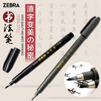 日本牌zebra斑马秀丽笔小楷软笔练字笔中楷书法笔软头笔钢笔式毛笔临摹字帖签字笔 初学生成人抄经毛笔兼狼毫