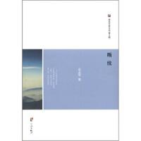 【二手旧书9成新】浙东作家文丛(第9辑):断续 袁志坚,李浙杭