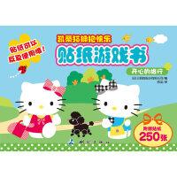 凯蒂猫拥抱快乐贴纸游戏书―开心的旅行 (日)三丽鸥股份有限公司 测绘出版社