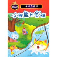 小不点童话・小鲤鱼钓金猫