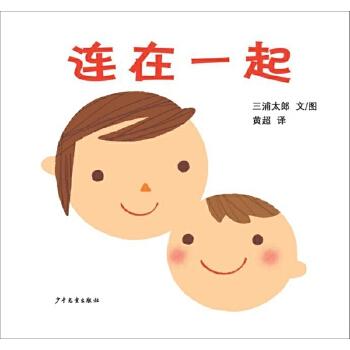 连在一起(幼幼成长图画书) 《连在一起》——*初的安全感,亲子幸福关系的起源