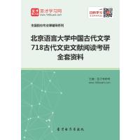 2021年北京语言大学中国古代文学718古代文史文献阅读考研全套资料复习汇编(含:本校或全国名校部分真题、教材参考书的