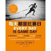 【二手旧书9成新】 每天都是比赛日 (美)沃斯特根(美)威廉姆斯 9787553504520 上海文化出版社