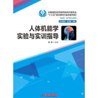 【正版现货】人体机能学实验与实训指导 张玲 9787568010771 华中科技大学出版社