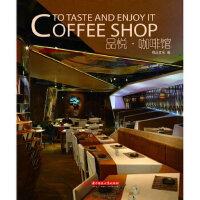【正版现货】品悦咖啡馆 精品文化 9787560961972 华中科技大学出版社