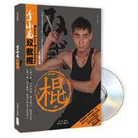 【正版全新直发】李小龙双截棍(附光盘) 段小勇 9787546400136 成都时代出版社
