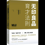 【全新正版】无印良品育才法则 (日) 松井忠三,吕灵芝 9787513319607 新星出版社