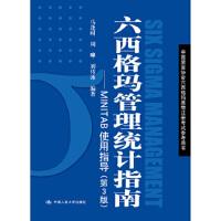 六西格玛管理统计指南 马逢时 周�� 刘传冰著 9787300256641 中国人民大学出版社