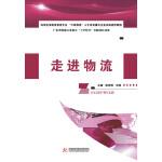 走进物流 陈伟明,刘锐 9787560997971 华中科技大学出版社