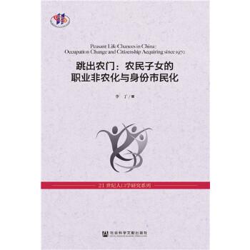 跳出农门:农民子女的职业非农化与身份市民化