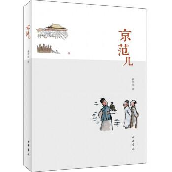 京范儿 中华书局出版。
