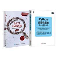 正版现货 网站推广百度谷歌360首页搜索引擎排名 天猫*标题seo优化攻略教程书籍+Python自动化运维/程序设计/