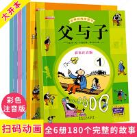 父与子漫画书全集正版一年级二年级课外书6-8-10-12岁注音版小学生课外阅读拼音彩色双语少儿童幽默搞笑图书漫画书籍爆