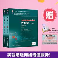 正版 外科学 八年制 第3版 上下册 赵玉沛/陈孝平/第三版8年制及7年制5+3一体化临床医学用/人民卫出版社 研究生