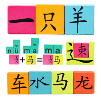 宝宝玩具175粒学汉字字母积木多米诺儿童早教积木玩具