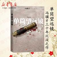 单筒望远镜 冯骥才全新长篇三十年沉淀之作 在中西文化冲突中重新反思历史 天津风貌和中西碰撞 中国现当代长篇小说人民文学出