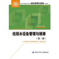 【正版直发】给排水设备管理与维修(第二版) 赵继洪 9787516716601 中国劳动社会保障出版社