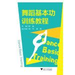 【全新正版】舞蹈基本功训练教程 韩磊 9787308127097 浙江大学出版社