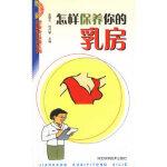 怎样保养你的乳房/健康快易通系列孟健华,杨月敏河北科技出版社9787537533744