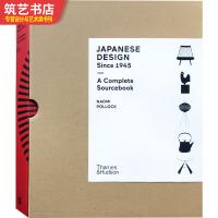 JAPANESE DESIGN Since 1945年以来的700个日本经典产品设计 工业产品设计