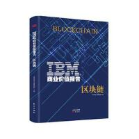 IBM商业价值报告-区块链(精装) IBM商业价值研究院 9787506098229 东方出版社【直发】 达额立减 闪电