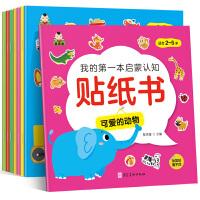 正版我的第一本启蒙认知贴纸书 全套8册忙碌的交通工具0-3-6岁儿童早教益智游戏书幼儿园宝宝贴贴画绘本图画书看图讲故事