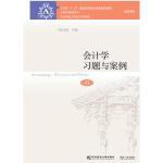 会计学习题与案例(第6版)