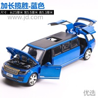 【新品】儿童玩具车仿真汽车模型合金回力车男孩玩具小车模玩宝宝金属玩具 7开加长揽胜 蓝色 掌柜