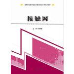 【新书店正版】接触网徐富春西南交通大学出版社9787564342678