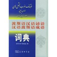 波斯语汉语谚语 汉语波斯语成语词典曾延生商务印书馆9787100037495