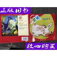 [二手旧书9成新]小袋鼠.小班.下 /周兢、张杏如 主编 南京师范大