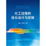 【新书店正版】化工过程的优化设计与控制王晓红,王英龙著化学工业出版社9787122307040